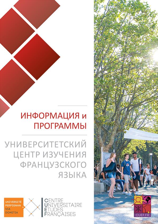 Brochure-offre-de-formation-CUEF-RU-1